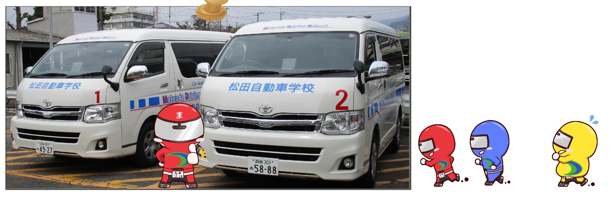 送迎バス写真PNGその3