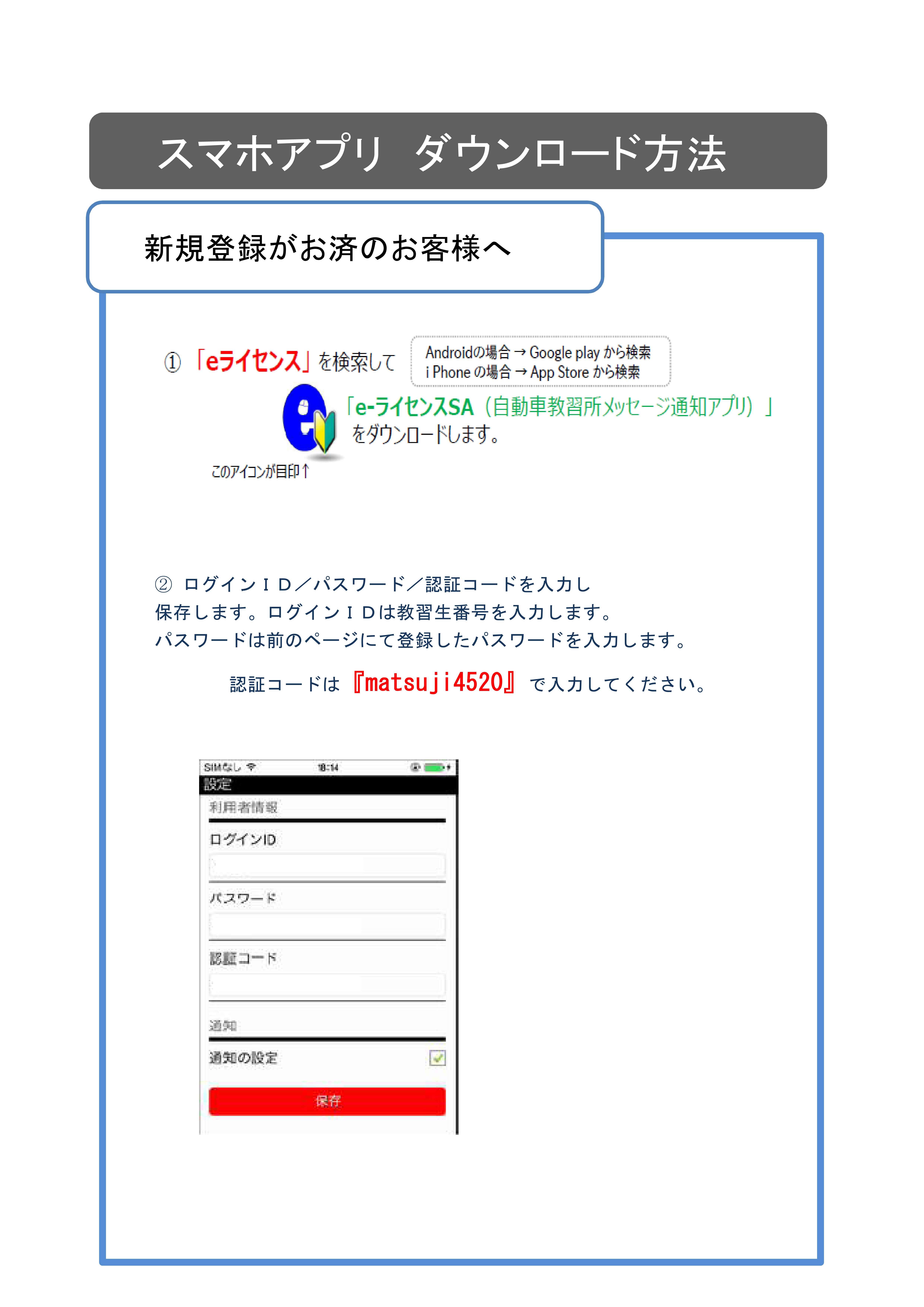 【松田】掲示用_スマホアプリガイダンス_2