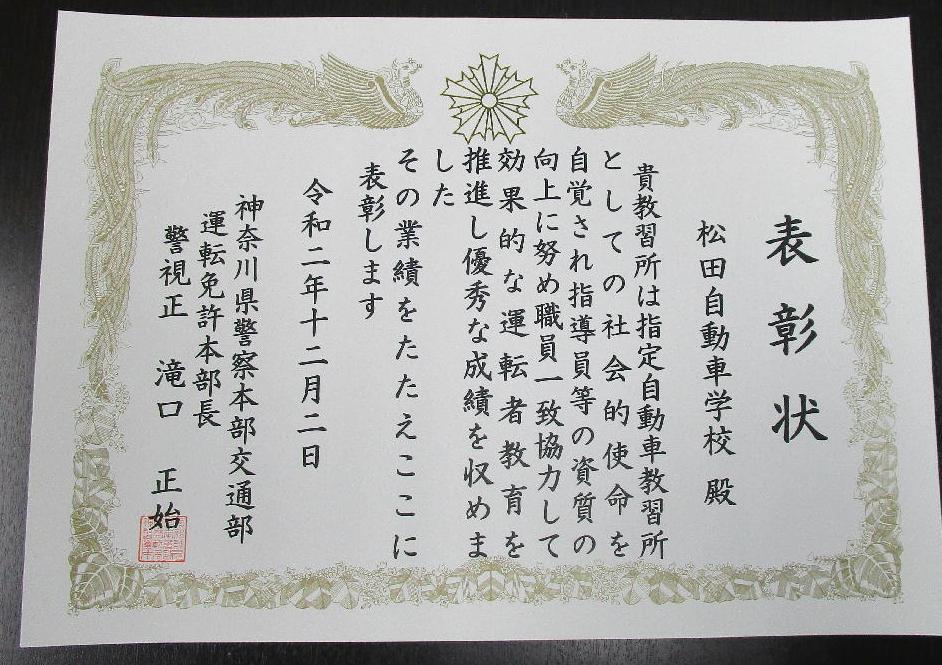 優良校賞状2R2.12月